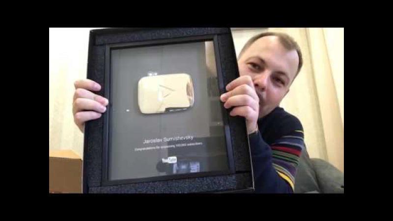 У меня новость Получил серебряную кнопку YouTube » Freewka.com - Смотреть онлайн в хорощем качестве
