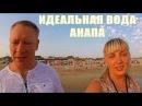 Помощь Крыму. В Анапе начались веерные отключения. Идеальная вода. Пляж Олимпиец...
