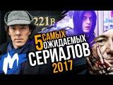 ТОП-5 Самых ожидаемых СЕРИАЛОВ 2017 — по версии Игромании