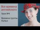 Урок 4 Времена группы Perfect Английская грамматика