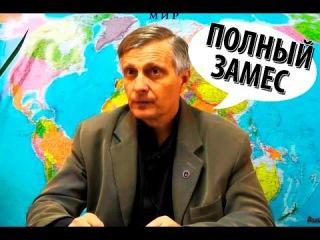 Киевскую банду спалили и процесс идёт полным ходом . Пякин В.В (19.01.2017)