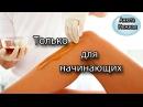 РЕЦЕПТ Шугаринг в домашних условиях Сахарная эпиляция Удаление волос на всем теле