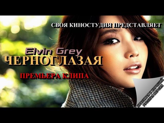 Elvin Grey - Черноглазая (video premiereRussian version 2017)