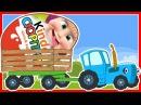 Маша и Медведь. Синий Трактор. Киндер Сюрприз. Мультик для детей. Развивающий мультик.
