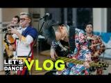 VLOG 1 LETS DANCE Шоу Кавер Группа  Пилотный OK GO Непредсказуемые ребята Мистер дудец