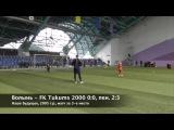 FK Tukums 2000 - Волынь 2005