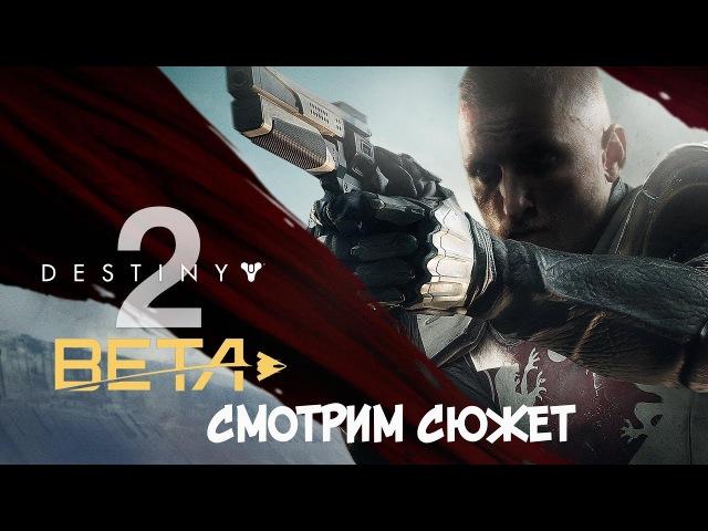 Первый взгляд ►► Destiny 2 Beta на русском - Прохождение сюжета [без комментариев]