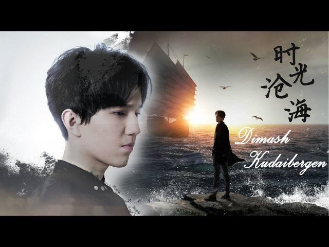 【EN/CN/FR/JP/KO/RU Subs】Preview of Dimash's new Chinese song Ocean Over the Time 《时光 沧海》预告版