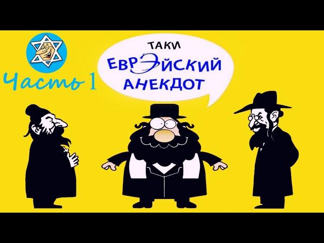 Лучшие еврейские анекдоты | Самые старые, самые смешные | Александр Левенбук | Часть 1