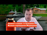 Чушь, муть и компот. Жалкие оправдания Дмитрия Медведева