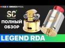 ☘️ Legend RDA by YSTAR ☘️ Полный обзор ➕ Анонс первого в мире бака категории RRTA - Freelander C2