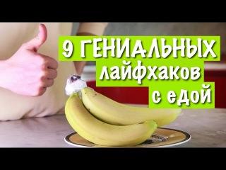 Секреты на кухне, которые делают жизнь проще!