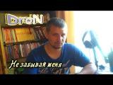 DroN DSK(Внуки Рэпа) ft.  Roma Lirik-Не забывай меня