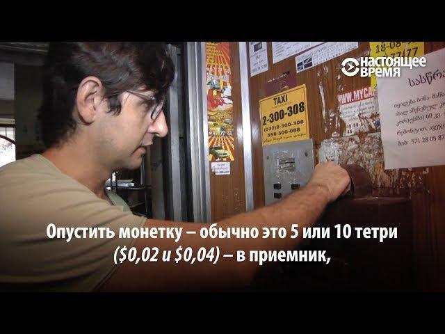 Кидаешь монету – лифт едет. Необычные лифты в Грузии и не только там