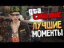 GTA ONLINE - СМЕШНЫЕ МОМЕНТЫ 88