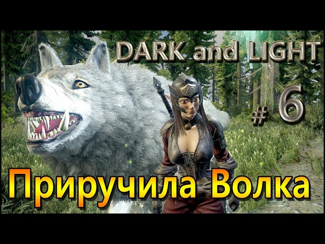 Dark and Light - (06) - Приручила белого Волка