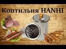 Коптильня HANHI / Финская коптильня