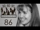 Сериал МОДЕЛИ 90-60-90 с участием Натальи Орейро 86 серия