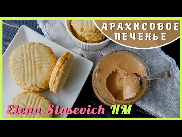 Арахисовое печенье вкуснотища Peanut cookies Elena Stasevich HM