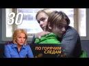По горячим следам. 30 серия. Павлик. 2 сезон 2011. Детектив @ Русские сериалы