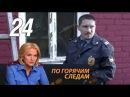 По горячим следам 2 сезон 8 серия - Свидетель (2011)