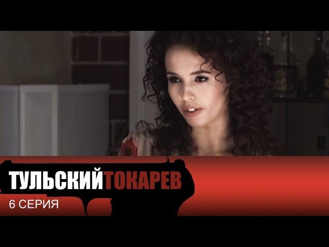 Тульский Токарев - 6 серия (2010)