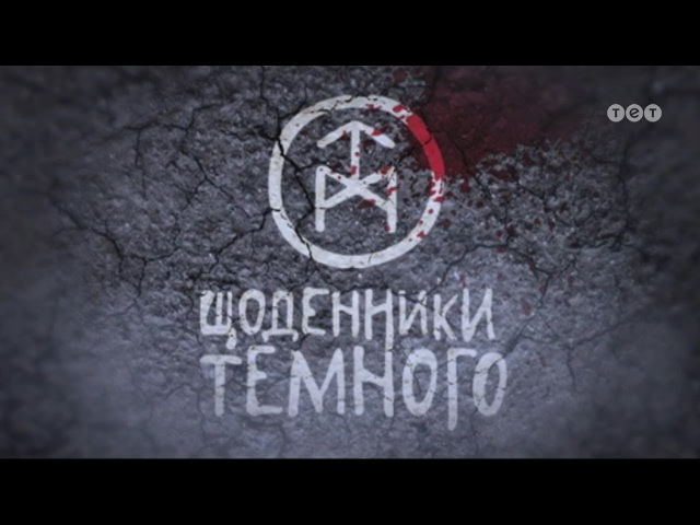 Дневники Темного 26 серия (2011) HD 720p