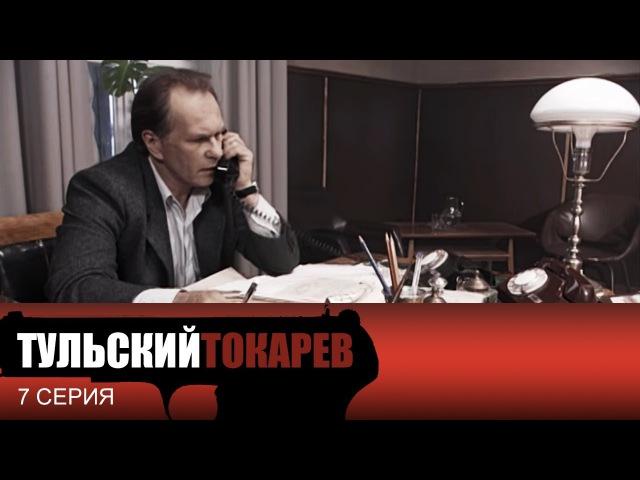 Тульский Токарев - 7 серия (2010)