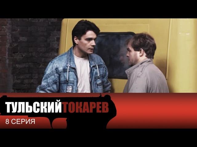 Тульский Токарев - 8 серия (2010)