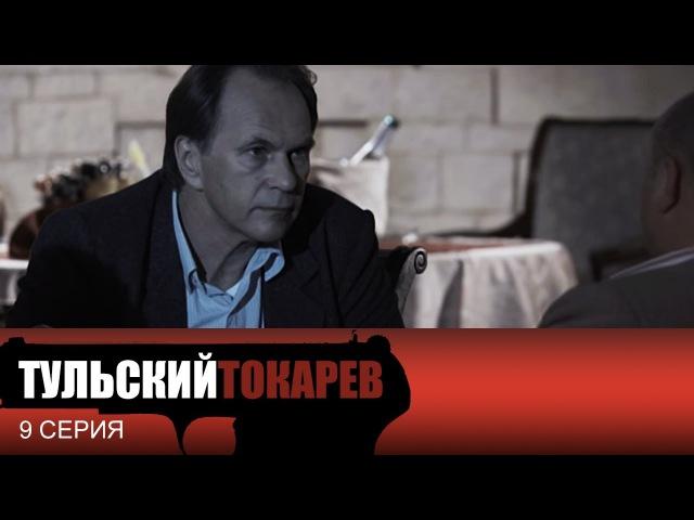 Тульский Токарев | 9 Серия