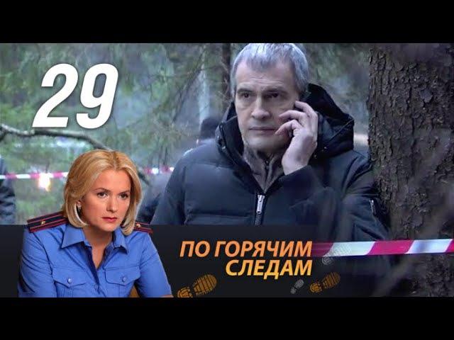 По горячим следам. 29 серия. Вероломство. 2 сезон (2011). Детектив @ Русские сериалы