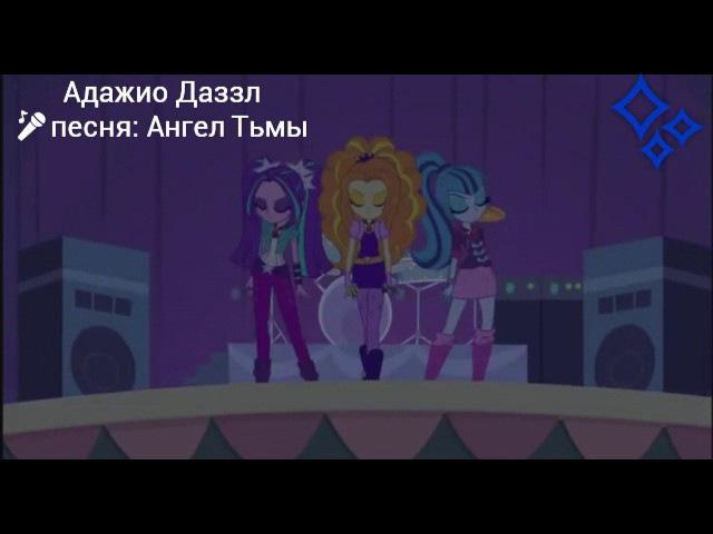 Адажио Даззл | 🎤песня Ангел Тьмы ( на английском рус. суб.)