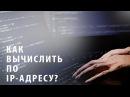 Как вычислить человека по IP?