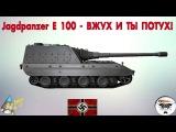 Jagdpanzer E 100 - ВЖУХ И ТЫ ПОТУХ!
