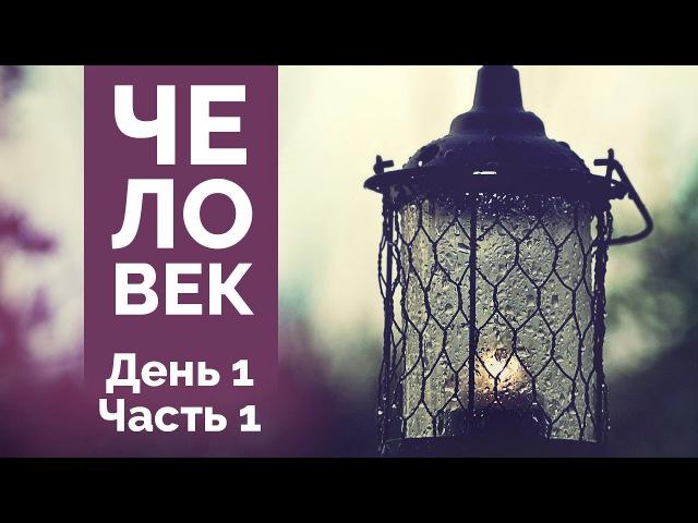 ЧЕЛОВЕК, часть 1 из 4. Кифа (Владимир Ризнык). Семинар, Киев 1-2 апреля 2016.