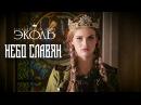 Дарья Волосевич (13 лет) - Небо славян -