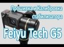 Прошивка и Калибровка стабилизатора FeiyuTech FY-G5