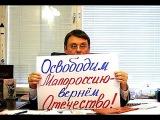Евгений Федоров освободим Малороссию 24.07.2017