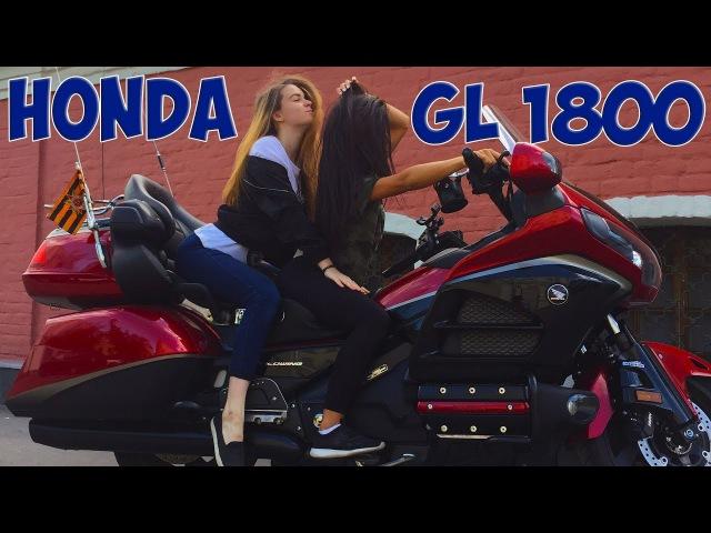 У тебя есть Голда - я скажу тебе ДА | Honda GL1800 GoldWing | Самый комфортный мотоцикл