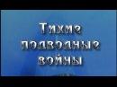 Тихие подводные войны. Фильм 4. Генеральный конструктор
