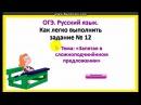 ОГЭ Русский язык Как легко выполнить задание № 12 Сложноподчинённые предложения