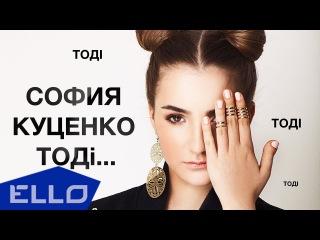 София Куценко - Тодi / ПРЕМЬЕРА