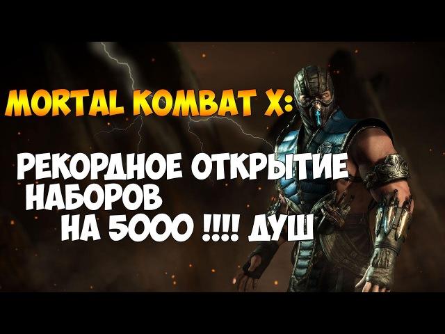 MK X | ОТКРЫВАЮ ПАКИ НА 18000 РУБЛЕЙ ! | Mortal Kombat X