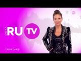 Елена Север поздравляет зрителей телеканала RU.TV С новым годом!