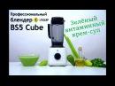 Зелёный витаминный крем-суп в блендере L'equip BS5 Cube
