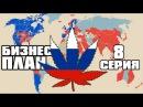 135 Легализация конопли в Германии и России!БИЗНЕС-ПЛАН (USA). восьмая серия. итоги.