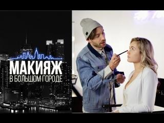 Макияж в большом городе- Как создать модный образ на каждый день