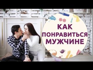 Как понравиться парню/мужчине  [Шпильки | Женский канал]