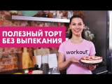 Полезный торт без выпекания [Workout   Будь в форме]