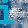 СПб ГБУ Городское туристско-информационное бюро
